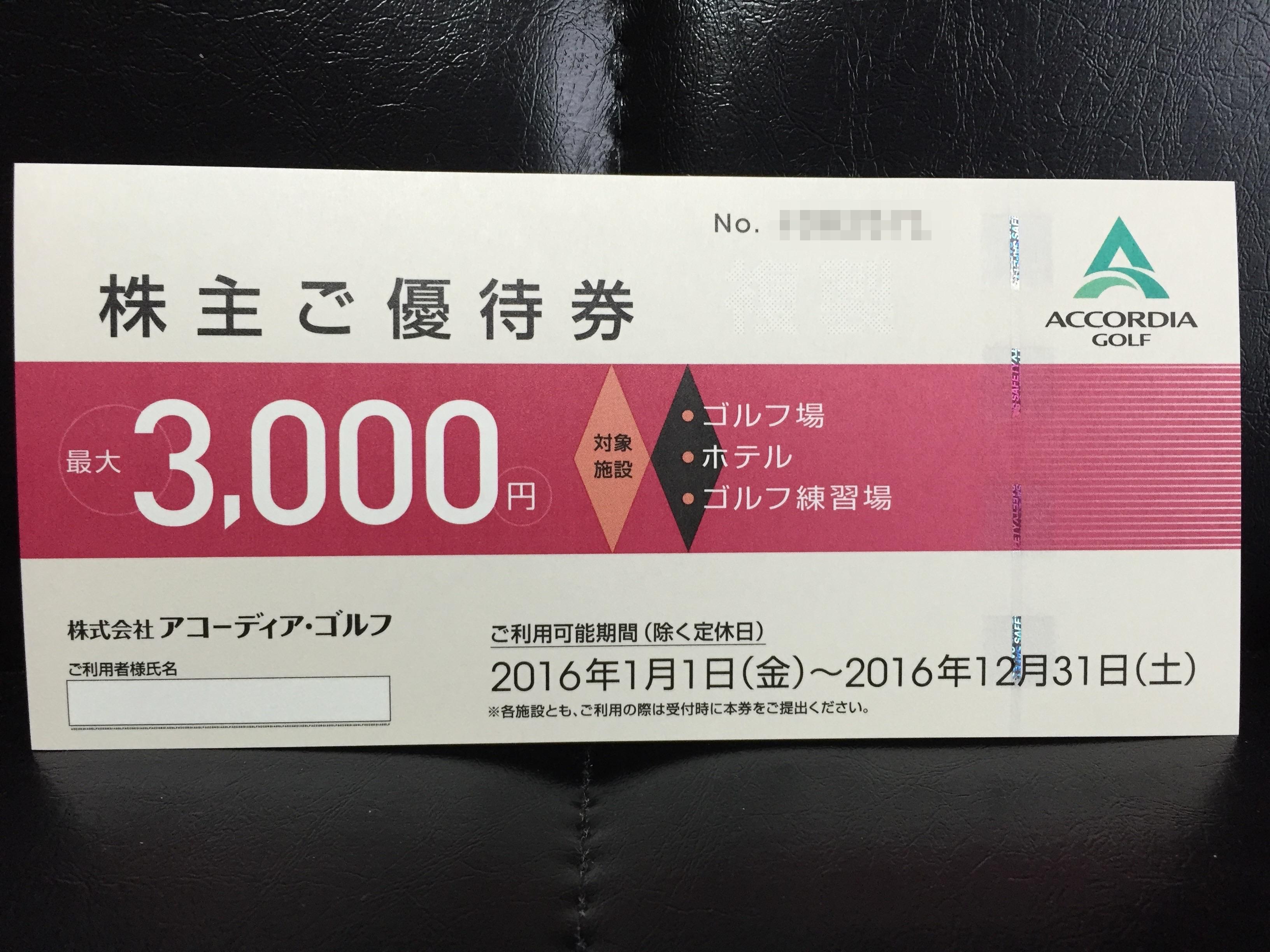 アコーディアゴルフ 株主優待 2015年 1