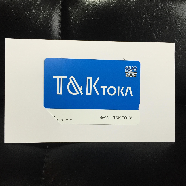 T&K TOKA(4636)の株主優待を徹底紹介!! クオカード銘柄でしたが優待改悪で少し残念!!