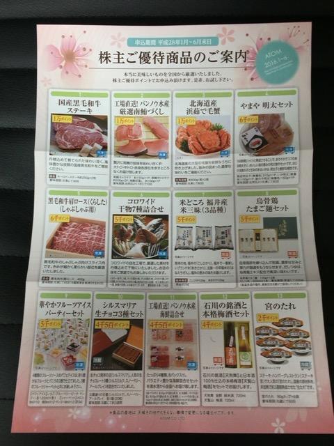 アトム 株主優待 2015年 9月 1