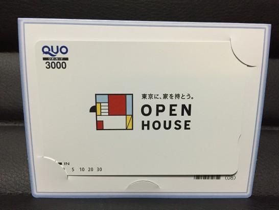 オープンハウス 株主優待 2015年 1