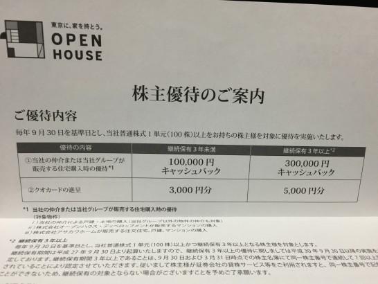 オープンハウス 株主優待 2015年 2