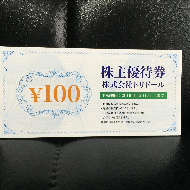 トリドール(3397)の株主優待を徹底紹介!! 丸亀製麺で使える優待券は最高!!