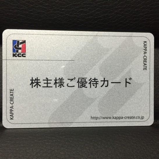 カッパクリエイトホールディングス 株主優待 2015年 9月 2
