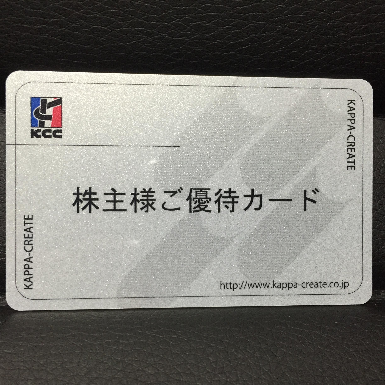 カッパ・クリエイト(7421)の株主優待を徹底紹介!! 優待ポイントに変更で使い勝手抜群!!