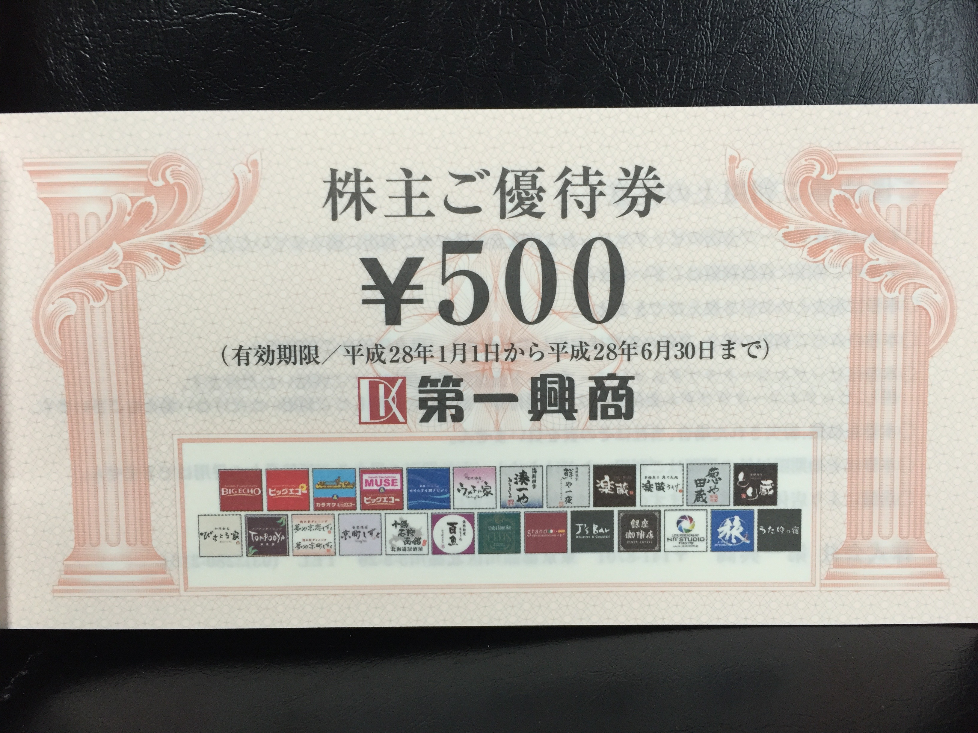 第一興商(7458)の株主優待を徹底紹介!! カラオケ以外に食事でも使えます!!