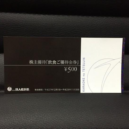 鉄人か計画 株主優待 2015年 1