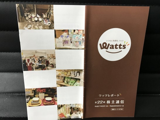 ワッツ 株主優待 1.1