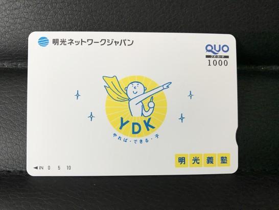 明光ネットワークジャパン 株主優待  11