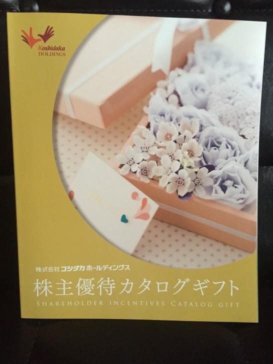 コシダカホールディングス 株主優待 2015年 3
