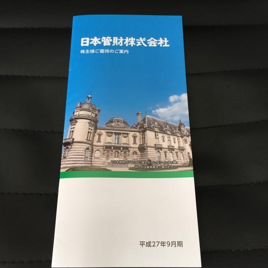 日本管財 株主優待 2015年9月 1