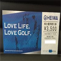 平和(6412)の株主優待を徹底紹介!! ゴルフ好きにはたまらない3,500円相当の優待券
