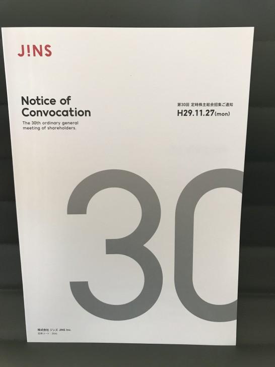 ジンズ 株主通信 1