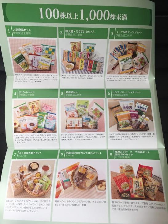 ヤマウラ 株主優待 2015年9月 3