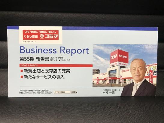 コジマ 株主通信