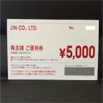 ジェイアイエヌ(3046)の株主優待を徹底紹介!! オンラインでも使える5,000円の優待券は良心的!!