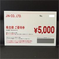 ジンズ(3046)の株主優待を徹底紹介!! オンラインでも使える5,000円の優待券は良心的!!