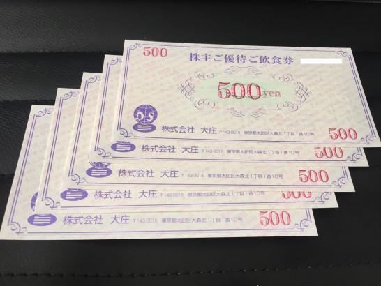 大庄 株主優待 2015年 8月 4