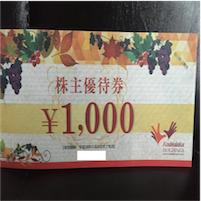 コシダカホールディングス(2157)の株主優待を徹底紹介!! まねきねこの優待券だけじゃない