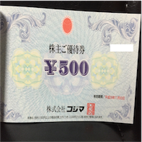 コジマ 株主優待 2015年 9月 1.1 アイキャッチ