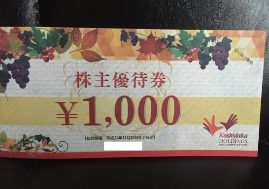 コシダカホールディングス 株主優待 2015年 4