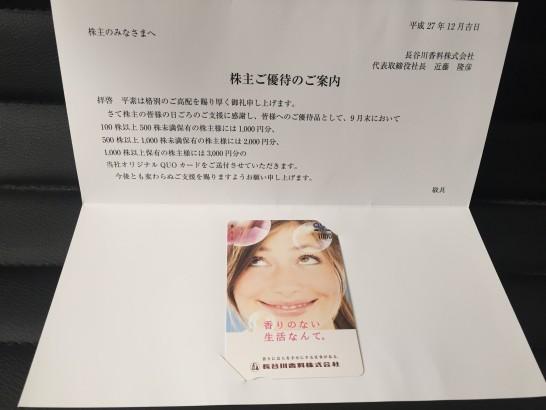 長谷川香料 株主優待 2015年