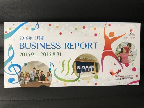 コシダカホールディングス 株主優待 1.1