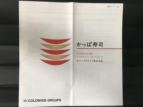 カッパ・クリエイト 株主通信