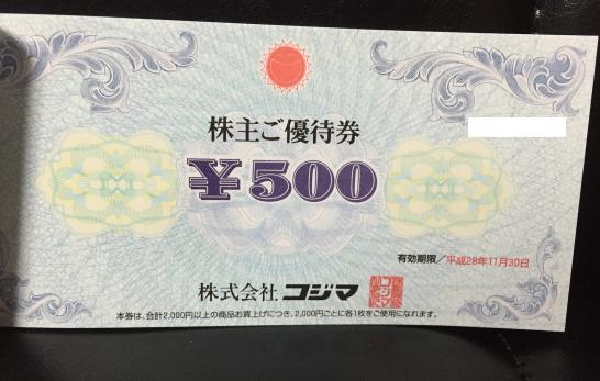 コジマ 株主優待 2015年 9月 1.1