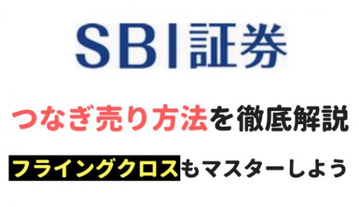 SBI証券でつなぎ売り(株主優待タダ取り)はどうやればいいの?? 100銘柄以上ゲットした管理人が初心者向けに徹底解説!