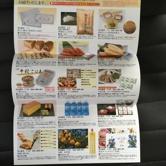 大庄 株主優待 2015年 8月 1