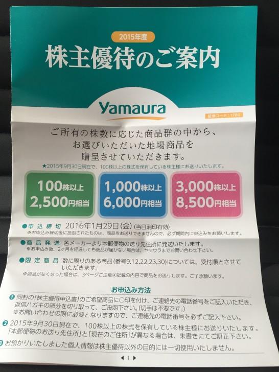 ヤマウラ 株主優待 2015年9月 1