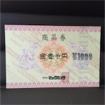 日本BS放送(9414)の株主優待を徹底紹介!! ビックカメラで使える商品券が到着!!