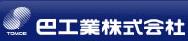 巴工業 ロゴ 1