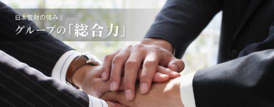 日本管財 ロゴ 2