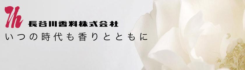 長谷川香料 ロゴ 2