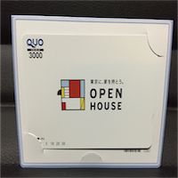 オープンハウス(3288)が株主優待を廃止!! 3,000円のクオカードが貰える神銘柄だった。