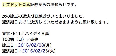ハイデイ日高 カブドットコム証券 メール