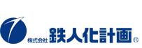 鉄人化計画 ロゴ