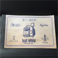 ヴィレッジヴァンガードコーポレーション(2769)の株主優待を徹底紹介!! 書籍に飲食に使い勝手抜群!!