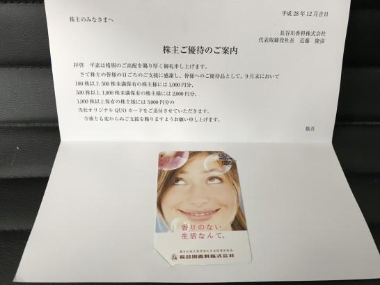 長谷川香料 株主優待 2016 9