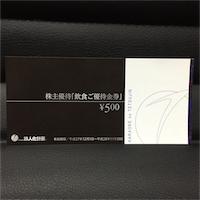 鉄人化計画(2404)の株主優待を徹底紹介!!  優待券と株主カードが大量に到着!!