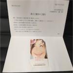 長谷川香料(4958)の株主優待を徹底紹介!! ロー◯風の女性が書かれたクオカードが到着!!