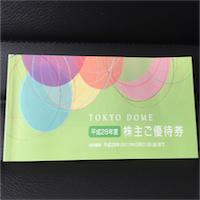 東京ドーム(9681)の株主優待を徹底紹介!! 割引券一杯の冊子が届きました