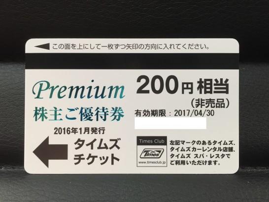 パーク24 株主優待 2015年 1 .1