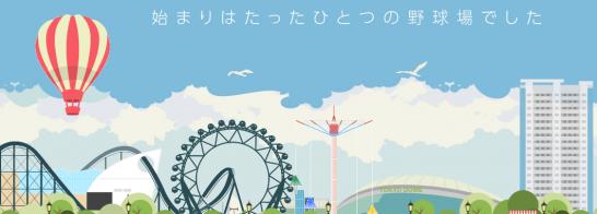 東京ドーム 3