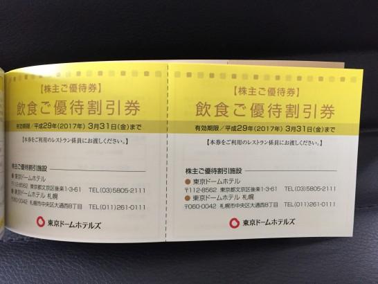 東京ドーム 株主優待 2016年  5