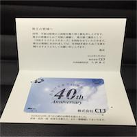 CIJ(4826)の株主優待を徹底紹介!! 何故か毎年取りたくなってしまう銘柄です