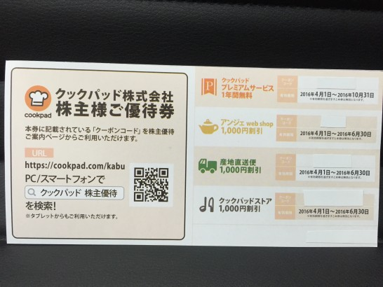 クックパッド 株主優待 2015年 1