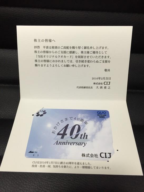 CIJ 株主優待 2015年 1