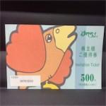 すかいらーく(3197)の株主優待を徹底紹介!! 多くの店舗で使える夢のような優待券!!